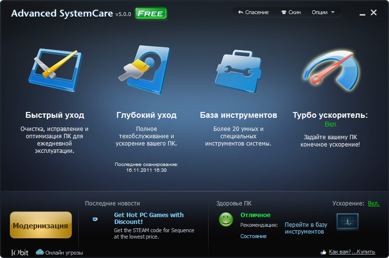 Advanced SystemCare Free 5.2.0.245