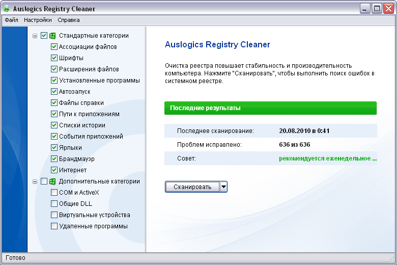 Auslogics Registry Cleaner 2.3.0.5