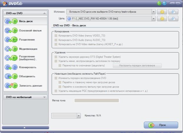 Програмку для записи дисков с компютера