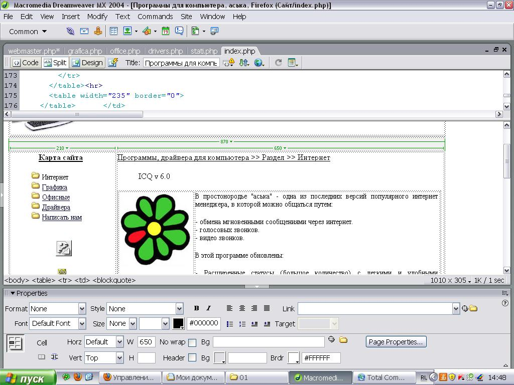 Macromedia Dreamweaver MX 2004 - простой, в то же время профессиональный ре